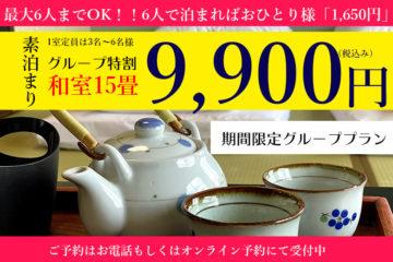 期間限定お得な1室9,900円(3~6名)予約受付中!!